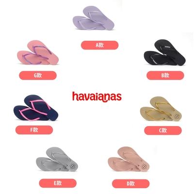【時時樂限定】Havaianas哈瓦仕繽紛馬卡龍果凍亮片拖鞋(女鞋共7款)