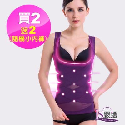 【JS嚴選】*買2送2*八位交叉強化機能瞬縮定型塑身背心(背心*2+小褲褲*2)