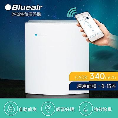 瑞典Blueair 8-13坪 抗PM2.5過敏原經典i系列空氣清淨機 290i