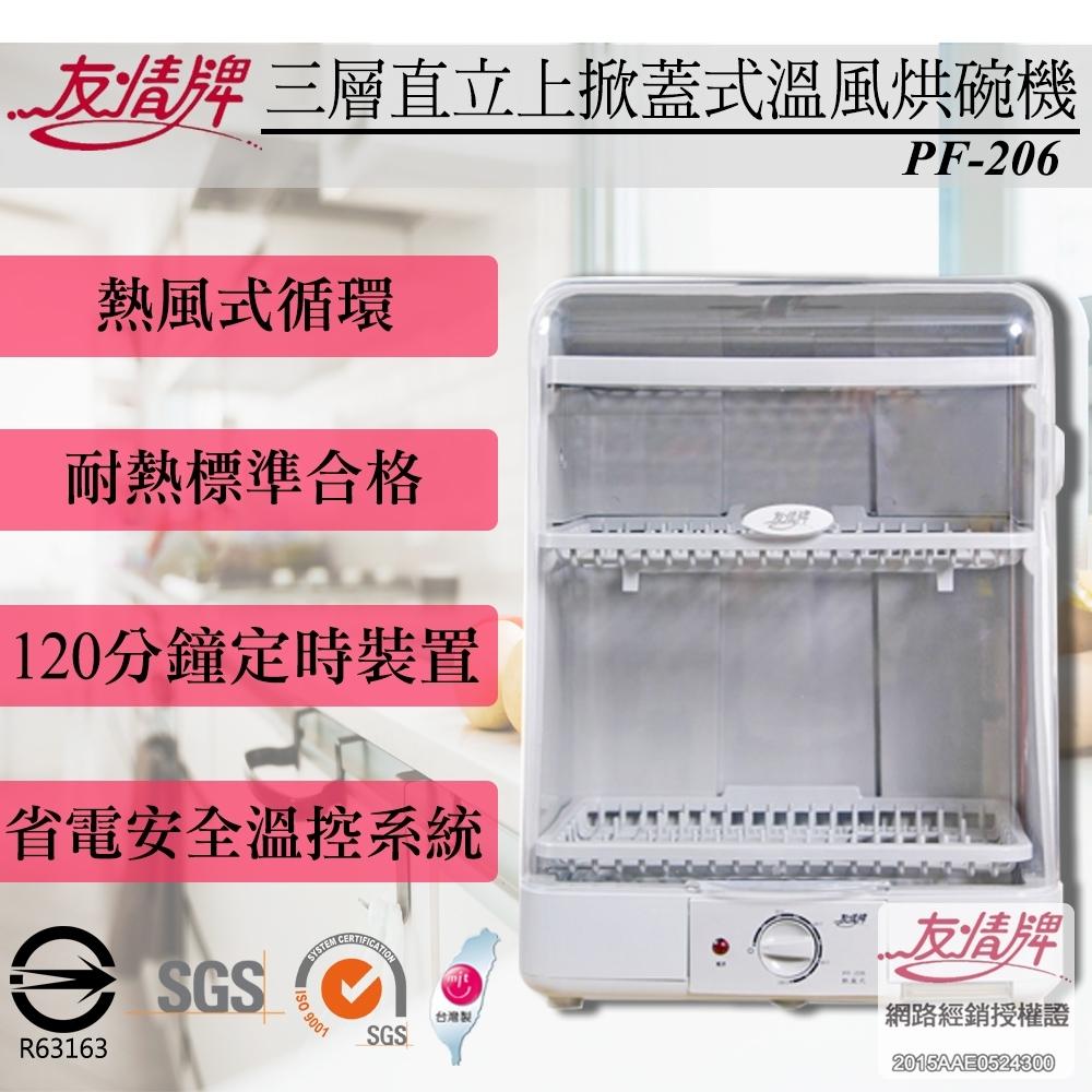 【友情】掀立式溫風烘碗機 PF-206