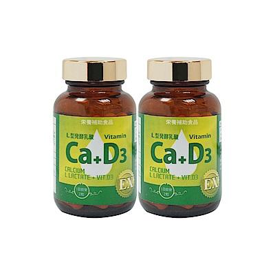 健康食妍 (D3)離子植物鈣 明星2入組(60粒/盒x2)