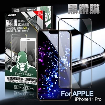 NISDA for iPhone 11 Pro 3D滿版超硬度黑鑽膜玻璃貼-黑