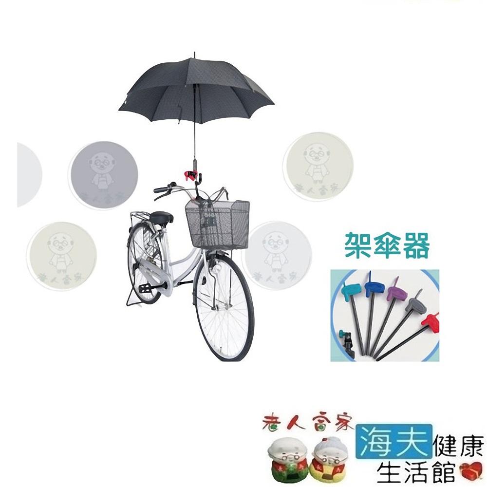 【老人當家 海夫】UNITE 可調式 架傘器