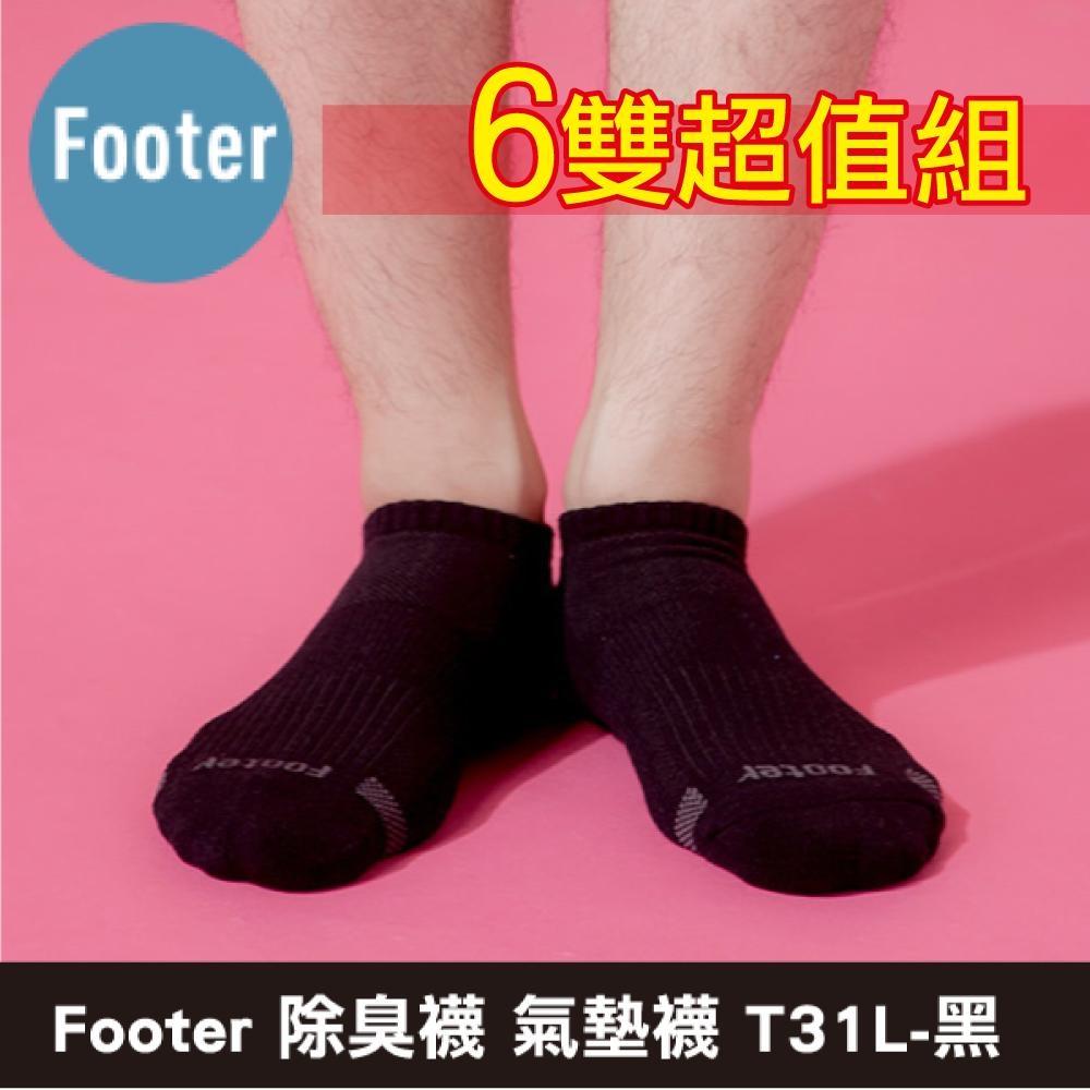 (6雙組)Footer 除臭襪 單色運動逆氣流氣墊船短襪 T31L黑 (24-27cm男)