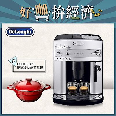 【送琺瑯蒸煮鍋】DeLonghi ESAM 3200 浪漫型 全自動義式咖啡機
