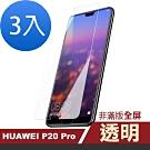 華為 P20 Pro 透明 高清 非滿版 手機貼膜-超值3入組