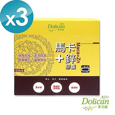 多立康 皇家馬卡+鋅膠囊(60 粒/盒x3入組)