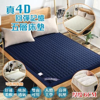 (結帳8折)DaoDi 真4D回彈記憶五層床墊-厚度6cm單人90x200cm 可折疊捲收 軟床 宿舍 學生床墊