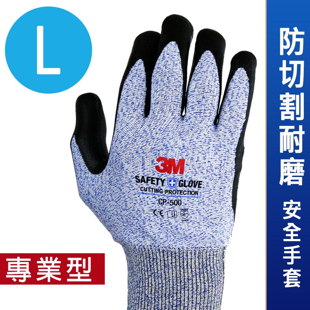 3M 專業型 / 防切割耐磨安全手套-CP500 (L-單雙入)