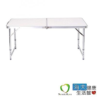 海夫健康生活館 手提式 三段高度可調 鋁合金 折疊桌 (ND351)