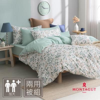 MONTAGUT-果香悠然-100%純棉兩用被床包組(加大)