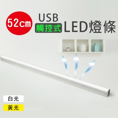 USB 觸控式 LED燈條 52cm 多段調光 檯燈 露營燈 書桌燈