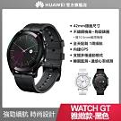 Huawei 華為 Watch GT 運動智慧手錶 - 雅致款