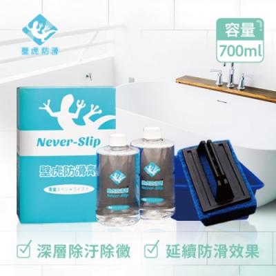 【壁虎防滑Never-Slip】專業組 (350ml防滑劑*2 附刷+盆)