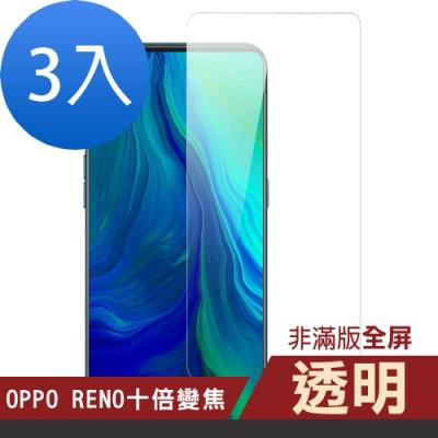 OPPO reno 十倍變焦 透明 高清 非滿版 手機貼膜-超值3入組