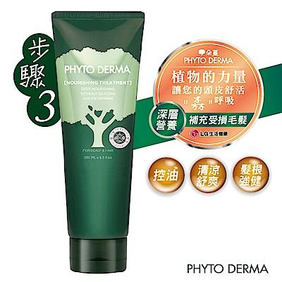 Phyto Derma 朵蔓-頭皮淨化護髮素250ml