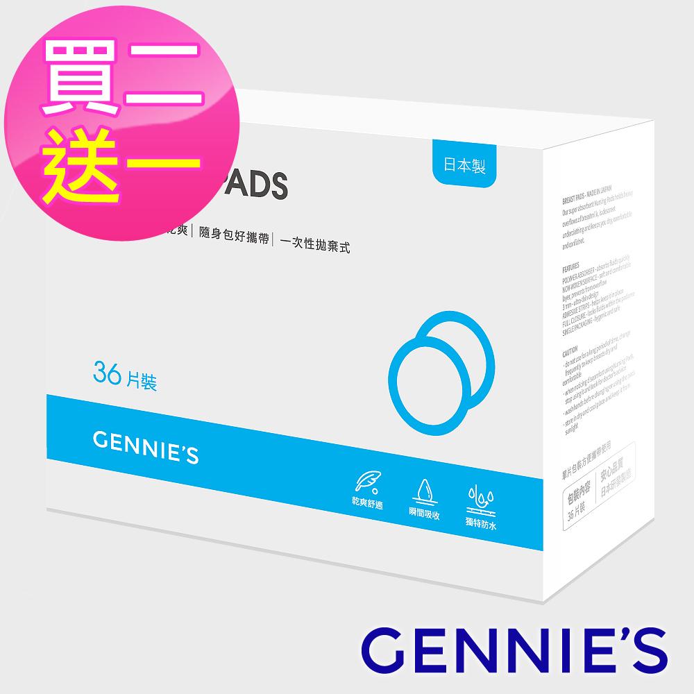 Gennies專櫃-買二送一*日本進口拋棄式防溢乳墊3盒共108片裝(GX31)