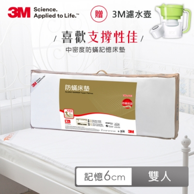 3M 防螨記憶床墊-中密度加高型6CM (雙人5*6.2) 送 濾水壺(顏色隨機) 開學季超值組
