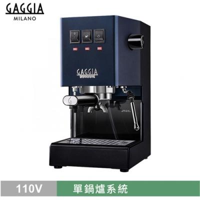 新版義大利GAGGIA CLASSIC專業半自動咖啡機-藍色 (HG0195BL)