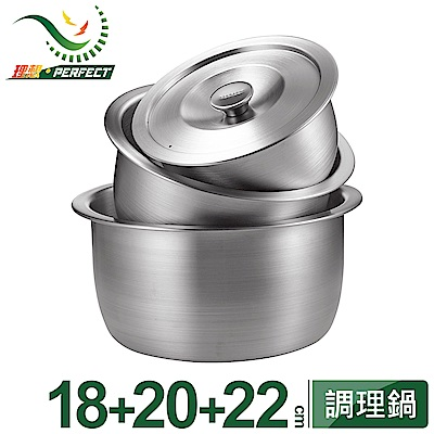 【PERFECT 理想】金緻316不銹鋼調理鍋組18+20+22cm(附蓋)
