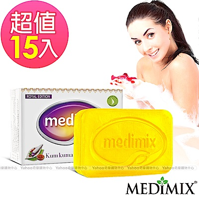 Medimix阿育吠陀尊奇蹟美容皂(藏紅花皂)15入