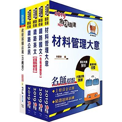 鐵路特考佐級(材料管理)套書(贈題庫網帳號、雲端課程)