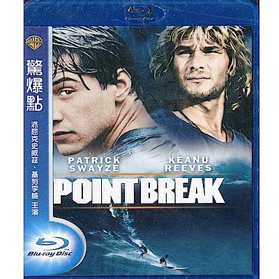 驚爆點 Point Break  藍光  BD