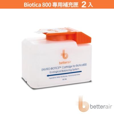 betterair 益生菌環境清淨機 Biotica 800 專用補充匣2入