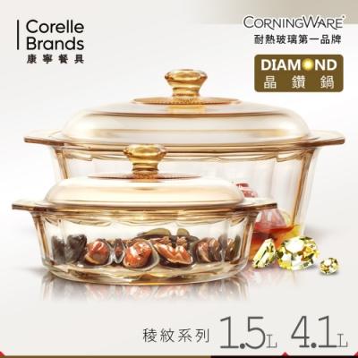 美國康寧 Corningware 稜紋系列。晶鑽鍋2件組(1.5L+4.1L)