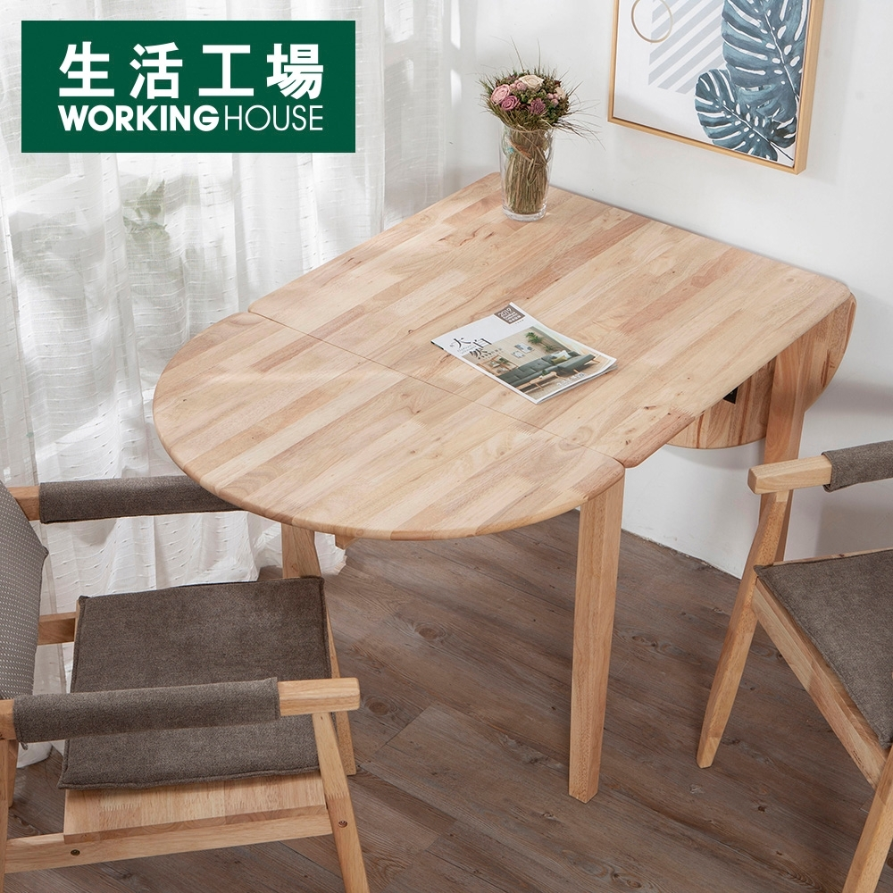 【618暖身-生活工場】自然簡約生活兩段式摺疊餐桌