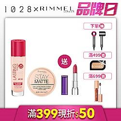 Rimmel 25H極限長效持久粉底液+迷霧妝媛控油蜜粉餅