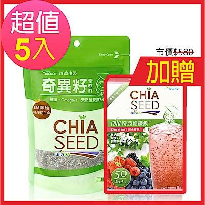 BioJoy百喬 全球首選GAP認證奇異籽(奇亞籽) Chia Seed鼠尾草子 x5入