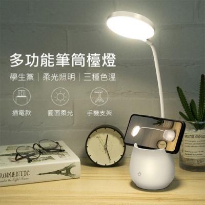 LED多功能筆筒檯燈 護眼檯燈 創意筆筒 LED檯燈 觸控燈 小檯燈 LED小夜燈【插電款】
