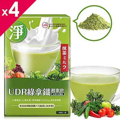 UDR綠拿鐵酵素飲 x4盒 (10包/盒)