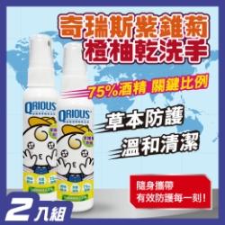 QRIOUS奇瑞斯紫錐菊橙柚乾洗手(二入)-75%酒精/紫錐菊/