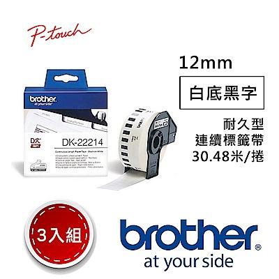 【<b>3</b>入組】Brother DK-22214 連續標籤帶 ( 12mm 白底黑字 )
