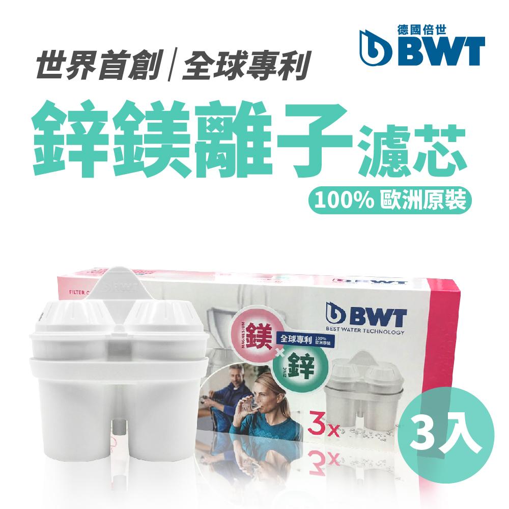 BWT德國倍世 Mg2+Zn鋅鎂離子 8週長效濾芯-3入組
