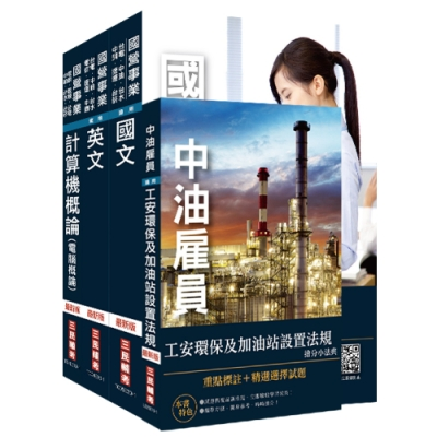 2021中油僱用人員甄試[加油站儲備幹部類]套書(不含電機機械)(贈公職英文單字本)(S112E20-1)