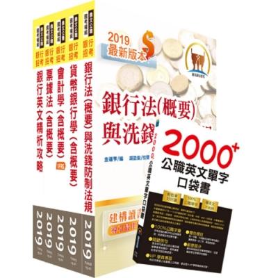 108年【推薦首選:重點整理試題精析】第一銀行(防制洗錢交易監控人員)套書(贈英文單字書、