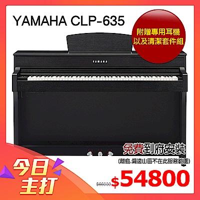 [無卡分期-12期] YAMAHA CLP-635 B 88鍵標準數位電鋼琴 黑色木紋款
