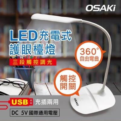 OSAKI USB充/插2用可彎管暖黃光LED檯燈