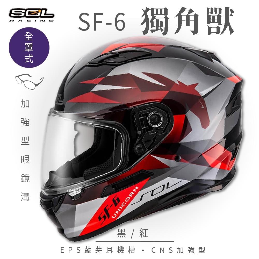 【SOL】SF-6 獨角獸 黑/紅 全罩(安全帽│機車│內襯│鏡片│全罩式│藍芽耳機槽│內墨鏡片│GOGORO)