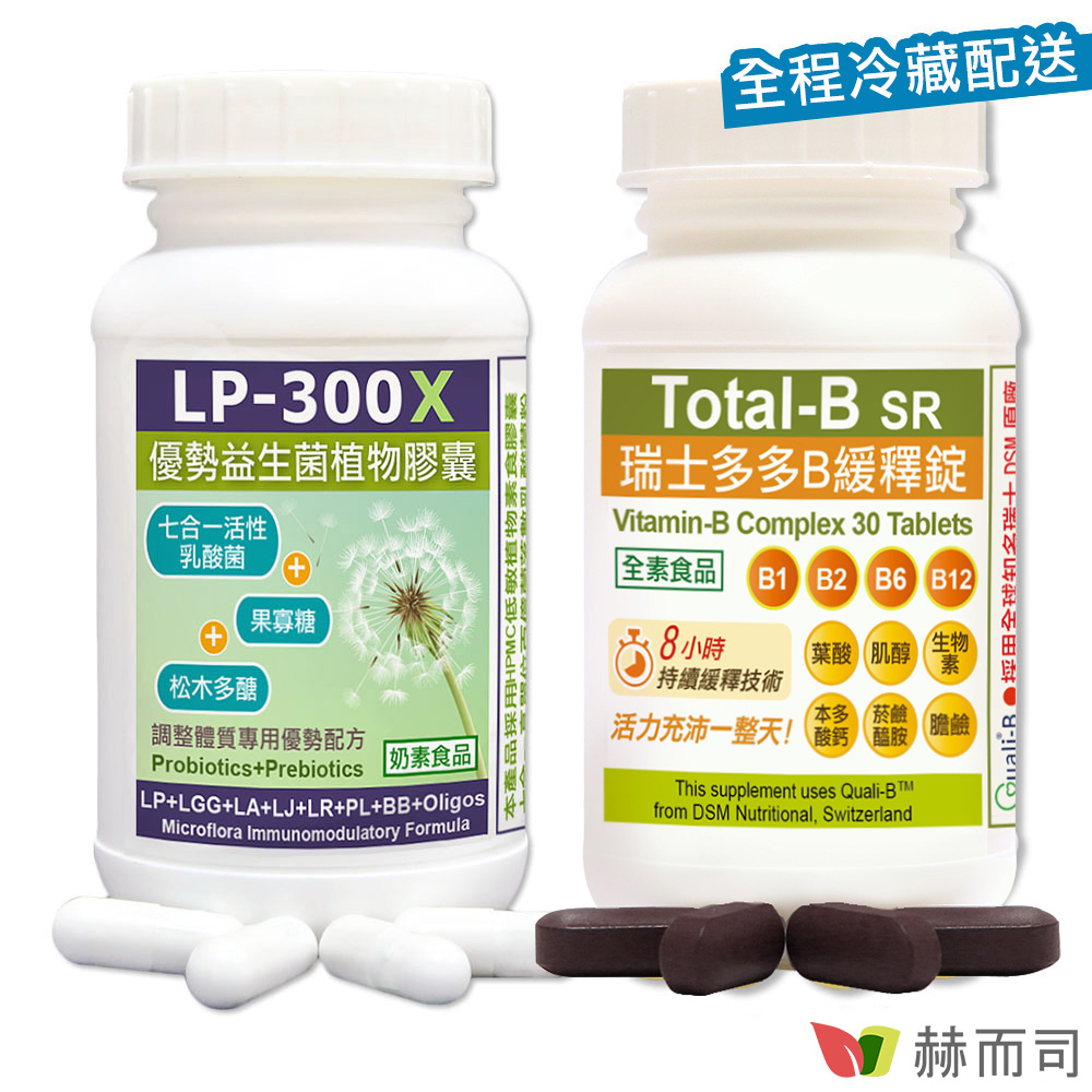 赫而司 調整體質活力充沛超值組(LP-300X優勢益生菌乳酸菌素食膠囊60顆+瑞士DSM多多B【高單位緩釋B群】全素食維他命30顆)