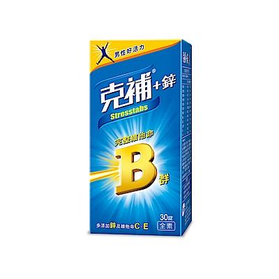 克補鋅 完整維他命B群(30錠/盒)-男性適用