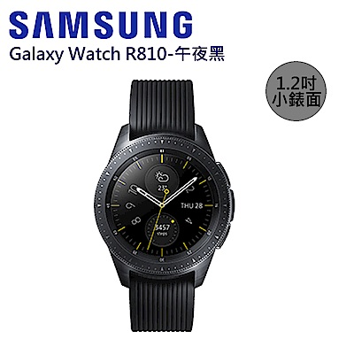Samsung Galaxy Watch 1.2吋藍牙版R810-午夜黑42mm