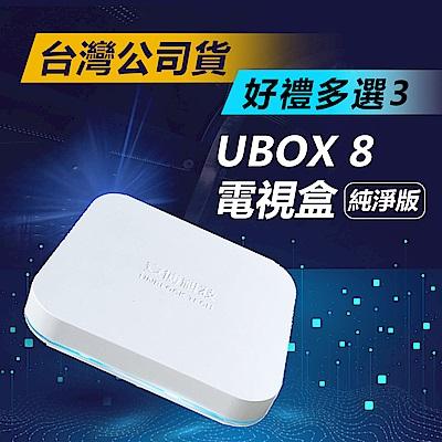 [時時樂限定]安博盒子 UBOX8 PRO MAX X10 藍牙多媒體機上盒 純淨版 台灣公司貨