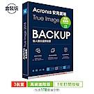 安克諾斯Acronis True Image 2018 高級進階版1年授權1TB-3台裝置