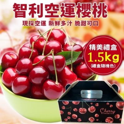 【天天果園】智利櫻桃9.5R禮盒1.5kg x1盒