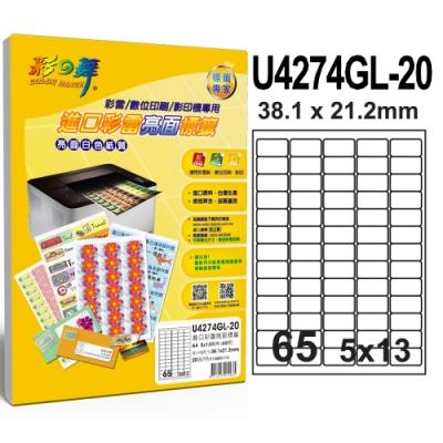 彩之舞 進口彩雷亮面標籤 65格圓角 U4274GL-20*3包