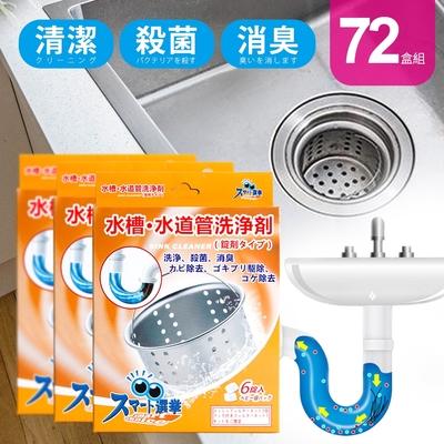 抑菌水槽水道管清淨錠 72盒(20g*432錠)